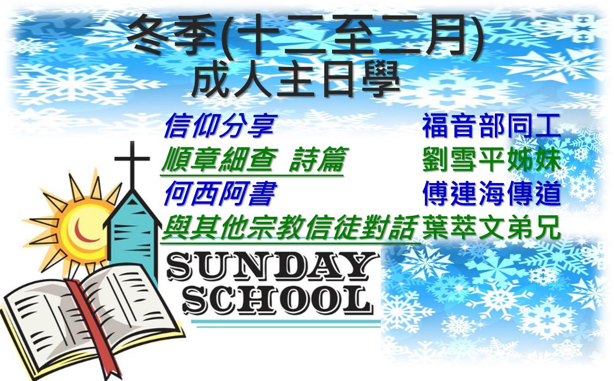 sunday-school-12