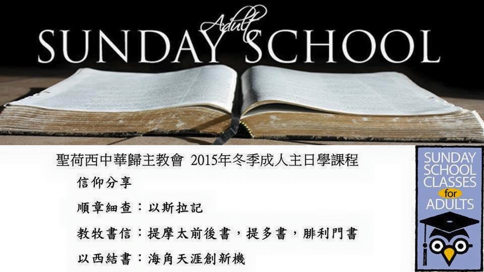 Sunday school 12