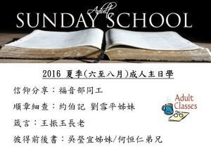 SundaySchool (1)