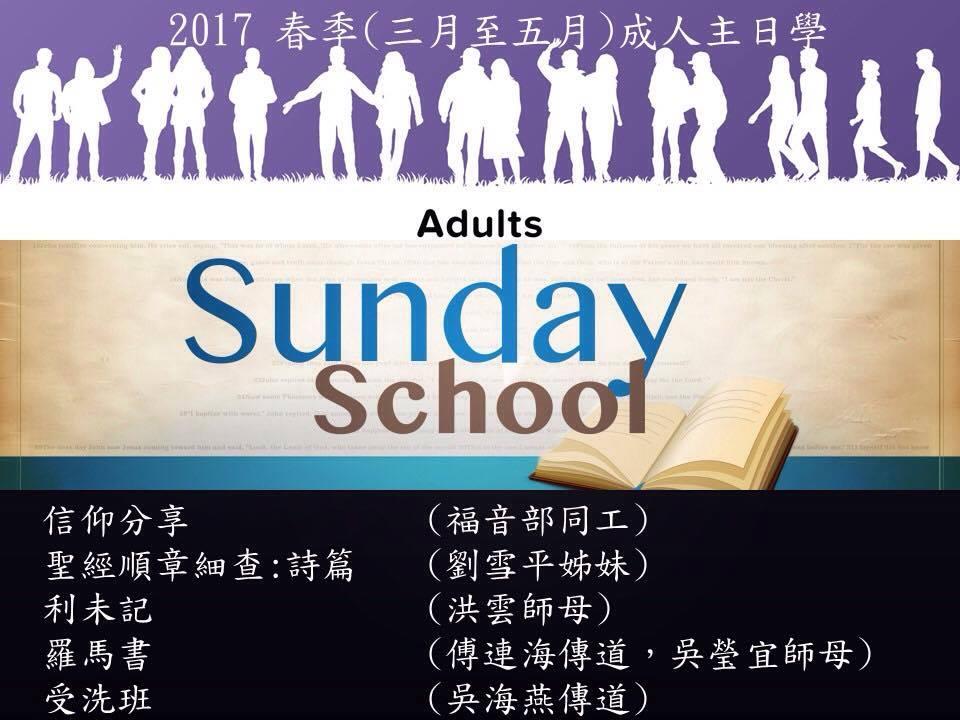 201703sunday school